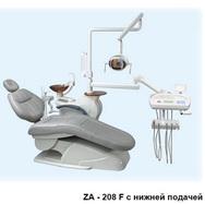 Стоматологическая установка ZA - 208 F