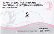 Перчатки ARDA латексные нестерильные неопудренные с внутренним  полимерным покрытием, 100 пар